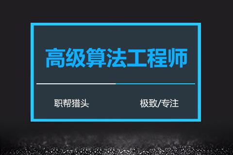 广州猎头公司 高级算法工程师成功案例