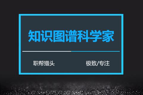 上海猎头公司 知识图谱科学家