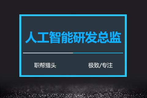 北京猎头公司 人工智能研发总监