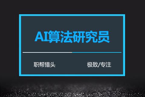 北京猎头公司 AI算法研究员